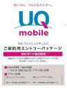 即日発送 月額1980 円(税抜)〜 UQmobile 音声...