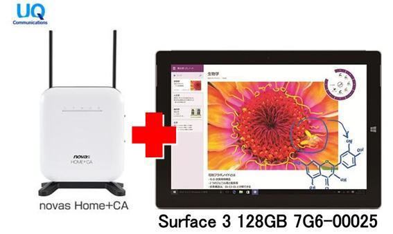 UQ WiMAX正規代理店 2年契約UQ Flat ツープラス まとめてプラン1670マイクロソフト Surface 3 128GB 7G6-00025 + WIMAX2+ novas Home+CA タブレット セット Windows8.1 ウィンドウズ8.1 Office ワイマックス新品【回線セット販売】:88モバイル