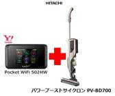 【ワイモバイル】 LTE 日立 パワーブーストサイクロン PV-BD700 + 502HW Pocket WiFiプラン2 バリューセット コードレス ハンディ スティック クリーナー セット新品【送料無料】【Wi-Fi】Y!mobile【回線セット販売】A