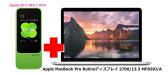 UQ WiMAX正規代理店 2年契約UQ Flat ツープラスまとめてプラン1670Apple MacBook Pro Retinaディスプレイ 2700/13.3 MF839J/A + WIMAX2+ Speed Wi-Fi NEXT W04 アップル PC セット ワイマックス新品【回線セット販売】