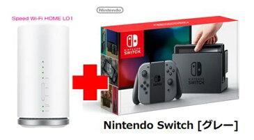 UQ WiMAX 正規代理店 3年契約UQ Flat ツープラスまとめてプラン1100任天堂 Nintendo Switch [グレー] + WIMAX2+ Speed Wi-Fi HOME L01s ニンテンドー スイッチ ゲーム機 セット 新品【回線セット販売】