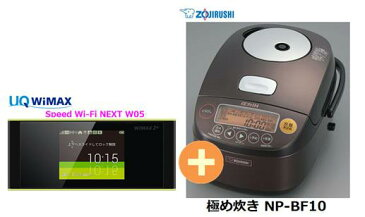UQ WiMAX 正規代理店 3年契約UQ Flat ツープラスまとめてプラン1100象印 極め炊き NP-BF10 + WIMAX2+ Speed Wi-Fi NEXT W05 圧力IH炊飯器 家電 セット ワイマックス 新品【回線セット販売】