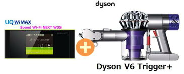 UQ WiMAX 正規代理店 3年契約UQ Flat ツープラスまとめてプラン1100ダイソン Dyson V6 Trigger+ + WIMAX2+ Speed Wi-Fi NEXT W05 布団クリーナー ハンディ コードレス(充電式)家電 セット ワイマックス 新品【回線セット販売】