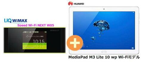 UQ WiMAX正規代理店 3年契約UQ Flat ツープラスまとめてプラン1100Huawei MediaPad M3 Lite 10 wp Wi-Fiモデル + WIMAX2+ Speed Wi-Fi NEXT W05 ファーウェイ タブレット セット アンドロイド Android ワイマックス 新品【回線セット販売】