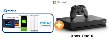 UQ WiMAX正規代理店 3年契約UQ Flat ツープラスまとめてプラン1670マイクロソフト Xbox One X + WIMAX2+ (WX03,W04,HOME L01s)選択 マイクロソフト ゲーム機 セット ワイマックス 新品【回線セット販売】