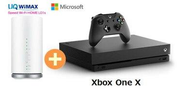 UQ WiMAX正規代理店 3年契約UQ Flat ツープラス まとめてプラン1670マイクロソフト Xbox One X + WIMAX2+ Speed Wi-Fi HOME L01s microsoft ゲーム機 セット 新品【回線セット販売】