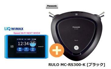 UQ WiMAX 正規代理店 3年契約UQ Flat ツープラスまとめてプラン1670パナソニック RULO MC-RS300-K [ブラック] + WIMAX2+ Speed Wi-Fi NEXT WX04 Panasonic ルーロ ロボット 掃除機 家電 セット ワイマックス 新品【回線セット販売】