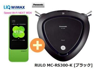 UQ WiMAX 正規代理店 3年契約UQ Flat ツープラスまとめてプラン1670パナソニック RULO MC-RS300-K [ブラック] + WIMAX2+ Speed Wi-Fi NEXT W04 Panasonic ルーロ ロボット 掃除機 家電 セット ワイマックス 新品【回線セット販売】