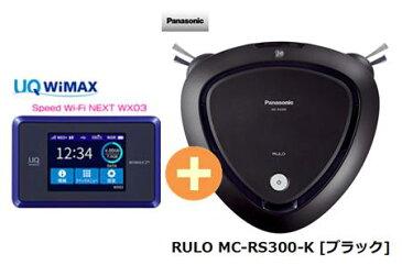 UQ WiMAX 正規代理店 3年契約UQ Flat ツープラスまとめてプラン1670パナソニック RULO MC-RS300-K [ブラック] + WIMAX2+ Speed Wi-Fi NEXT WX03 Panasonic ルーロ ロボット 掃除機 家電 セット ワイマックス 新品【回線セット販売】