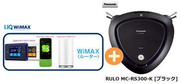 UQ WiMAX 正規代理店 3年契約UQ Flat ツープラスまとめてプラン1670パナソニック RULO MC-RS300-K [ブラック] + WIMAX2+ (WX03,W04,HOME L01s)選択 Panasonic ルーロ ロボット 掃除機 家電 セット ワイマックス 新品【回線セット販売】