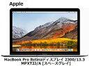Apple MacBook Pro Retinaディスプレイ 2300/13.3 MPXT2J/A [スペースグレイ]アップル PC 単体 新品