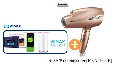 UQ WiMAX 正規代理店 3年契約UQ Flat ツープラスパナソニック ナノケア EH-NA99-PN [ピンクゴールド] + WIMAX2+ (WX03,W04,HOME L01s)選択 Panasonic ドライヤー・ヘアアイロン 家電 セット ワイマックス 新品【回線セット販売】B