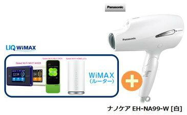 UQ WiMAX 正規代理店 3年契約UQ Flat ツープラスパナソニック ナノケア EH-NA99-W [白] + WIMAX2+ (WX03,W04,HOME L01s)選択 Panasonic ドライヤー・ヘアアイロン 家電 セット ワイマックス 新品【回線セット販売】B