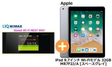UQ WiMAX 正規代理店 3年契約UQ Flat ツープラスまとめてプラン1670APPLE iPad 9.7インチ Wi-Fiモデル 32GB MR7F2J/A [スペースグレイ] + WIMAX2+ Speed Wi-Fi NEXT W05 Apple タブレット セット iOS アイパッド ワイマックス 新品【回線セット販売】