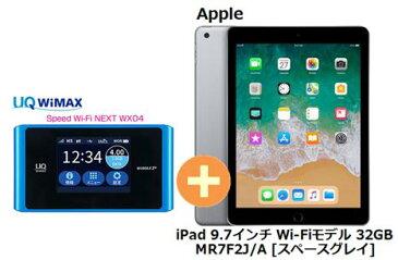 UQ WiMAX 正規代理店 3年契約UQ Flat ツープラスまとめてプラン1670APPLE iPad 9.7インチ Wi-Fiモデル 32GB MR7F2J/A [スペースグレイ] + WIMAX2+ Speed Wi-Fi NEXT WX04 アップル タブレット セット iOS アイパッド ワイマックス 新品【回線セット販売】