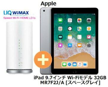 UQ WiMAX 正規代理店 3年契約UQ Flat ツープラスまとめてプラン1670APPLE iPad 9.7インチ Wi-Fiモデル 32GB MR7F2J/A [スペースグレイ] + WIMAX2+ Speed Wi-Fi HOME L01s アップル タブレット セット iOS アイパッド ワイマックス 新品【回線セット販売】
