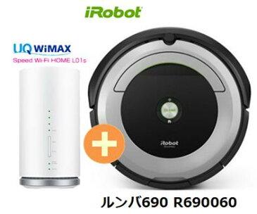UQ WiMAX 正規代理店 3年契約UQ Flat ツープラスまとめてプラン1670iRobot ルンバ690 R690060 + WIMAX2+ Speed Wi-Fi HOME L01s アイロボット 家電 セット ワイマックス 新品【回線セット販売】