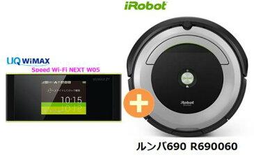 UQ WiMAX 正規代理店 3年契約UQ Flat ツープラスまとめてプラン1670iRobot ルンバ690 R690060 + WIMAX2+ Speed Wi-Fi NEXT W05 アイロボット 家電 セット ワイマックス 新品【回線セット販売】