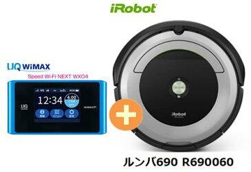 UQ WiMAX 正規代理店 3年契約UQ Flat ツープラスまとめてプラン1670iRobot ルンバ690 R690060 + WIMAX2+ Speed Wi-Fi NEXT WX04 アイロボット 家電 セット ワイマックス 新品【回線セット販売】