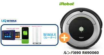 UQ WUQ WiMAX 正規代理店 3年契約UQ Flat ツープラスまとめてプラン1670iRobot ルンバ690 R690060 + WIMAX2+ (WX03,W04,HOME L01s)選択 アイロボット 家電 セット ワイマックス 新品【回線セット販売】