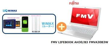 UQ WiMAX 正規代理店 3年契約UQ Flat ツープラスまとめてプラン1670富士通 FMV LIFEBOOK AH30/B3 FMVA30B3W + WIMAX2+ (WX03,W04,HOME L01s)選択 モバイルルーター FUJITSU PC セット Windows10 ウィンドウズ10 Office 新品【回線セット販売】