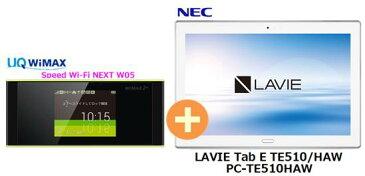 UQ WiMAX 正規代理店 3年契約UQ Flat ツープラスまとめてプラン1100NEC LAVIE Tab E TE510/HAW PC-TE510HAW + WIMAX2+ Speed Wi-Fi NEXT W05 タブレット PC セット アンドロイド Android ワイマックス 新品【回線セット販売】