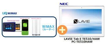 UQ WiMAX 正規代理店 3年契約UQ Flat ツープラスまとめてプラン1100NEC LAVIE Tab E TE510/HAW PC-TE510HAW + WIMAX2+ (WX03,W04,HOME L01s)選択 タブレット PC セット アンドロイド Android ワイマックス 新品【回線セット販売】