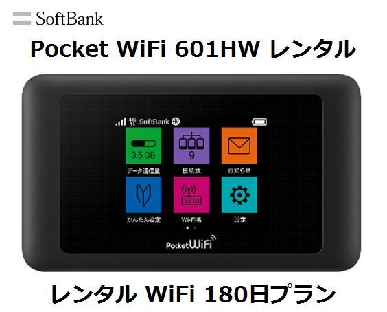 往復送料無料 即日発送Softbank LTE【レンタル WiFi 国内】Pocket WiFi LTE 601HW1日当レンタル料129円【レンタル WiFiルーター 180日プラン】ソフトバンク WiFi レンタル WiFi【レンタル】