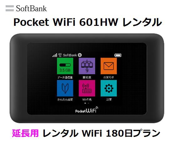 【6/20 エントリーでポイント最大21倍】延長用※(レンタル中)Softbank LTE【レンタル 国内】Pocket WiFi LTE 601HW1日当レンタル料129円【レンタル 180日プラン】ソフトバンク WiFi レンタル WiFi【レンタル】※(既にレンタル中のお客様用です)