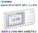 延長 UQ WIMAX【レンタル 国内】1日当レンタル料99