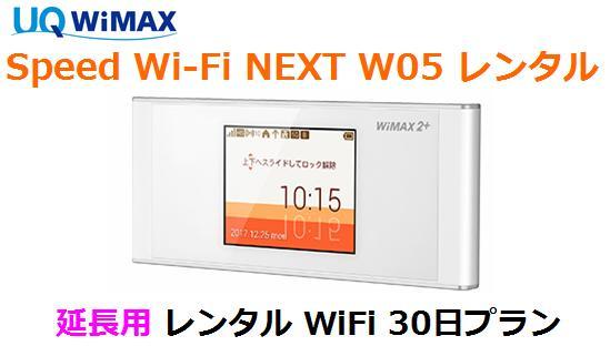 延長用※(レンタル中)UQ WIMAX【レンタル 国内】1日当レンタル料149円レンタル WiFi 30日プラン W05ワイマックス WiFi 【レンタル】 au※(既にレンタル中のお客様用です)