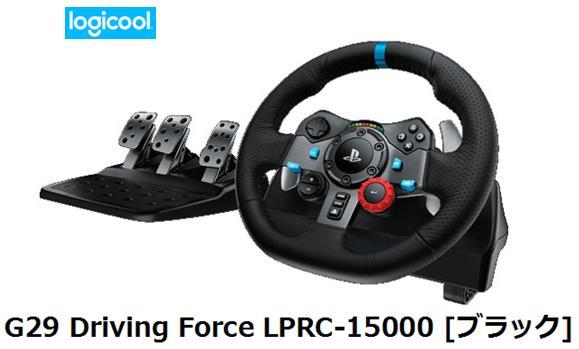 ロジクール G29 Driving Force LPRC-15000 [ブラック]ゲーム 周辺機器 単体 新品