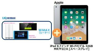 UQ WiMAX 正規代理店 3年契約UQ Flat ツープラスまとめてプラン1100APPLE iPad 9.7インチ Wi-Fiモデル 32GB MR7F2J/A [スペースグレイ] + WIMAX2+ (WX04,W05,HOME L01s)選択 アップル タブレット セット iOS アイパッド ワイマックス 新品【回線セット販売】