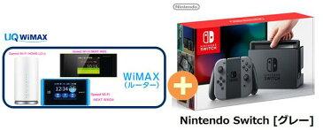 UQ WiMAX 正規代理店 3年契約UQ Flat ツープラスまとめてプラン1670任天堂 Nintendo Switch [グレー] + WIMAX2+ (WX04,W05,HOME L01s)選択 ニンテンドー スイッチ セット 新品【回線セット販売】