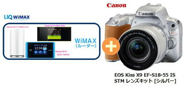 UQ WiMAX 正規代理店 3年契約UQ Flat ツープラスまとめてプラン1670CANON EOS Kiss X9 EF-S18-55 IS STM レンズキット [シルバー] + WIMAX2+ (WX04,W05,HOME L01s)選択 キャノン デジタル 一眼レフ カメラ 家電 セット 新品【回線セット販売】