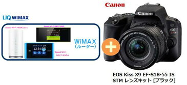 UQ WiMAX 正規代理店 3年契約UQ Flat ツープラスまとめてプラン1670CANON EOS Kiss X9 EF-S18-55 IS STM レンズキット [ブラック] + WIMAX2+ (WX04,W05,HOME L01s)選択 キャノン デジタル 一眼レフ カメラ 家電 セット 新品【回線セット販売】