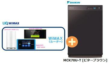 UQ WiMAX 正規代理店 3年契約UQ Flat ツープラスまとめてプラン1100ダイキン MCK70U-T [ビターブラウン] + WIMAX2+ (WX04,W05,HOME L01s)選択 DAIKIN 空気清浄機 家電 セット ワイマックス 新品【回線セット販売】