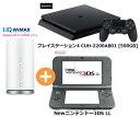 88モバイル楽天市場店で買える「UQ WiMAX 正規代理店 3年契約UQ Flat ツープラス まとめてプラン1670SONY プレイステーション4 CUH-2200AB01 [500GB]+任天堂 Newニンテンドー3DS LL+WIMAX2+ Speed Wi-Fi HOME L01s PS4 ゲーム機 2点セット 新品【回線セット販売】」の画像です。価格は1円になります。