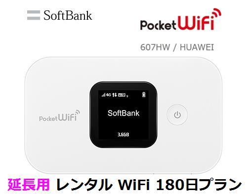 【6/20 エントリーでポイント最大21倍】延長用※(レンタル中)Softbank LTE【レンタル 国内】Pocket WiFi LTE 607HW1日当レンタル料98円【レンタル 180日プラン】ソフトバンク WiFi レンタル WiFi【レンタル】※(既にレンタル中のお客様用です)
