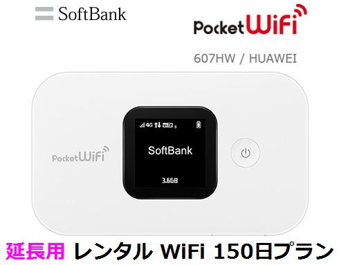 延長用※(レンタル中)Softbank LTE【レンタル 国内】Pocket WiFi LTE 607HW1日当レンタル料184円【レンタル 150日プラン】ソフトバンク WiFi レンタル WiFi【レンタル】※(既にレンタル中のお客様用です)