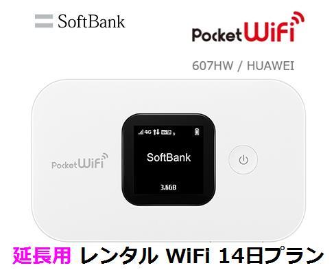 延長用※(レンタル中)Softbank LTE【レンタル 国内】Pocket WiFi LTE 607HW1日当レンタル料248円【レンタル 14日プラン】ソフトバンク WiFi レンタル WiFi【レンタル】※(既にレンタル中のお客様用です)