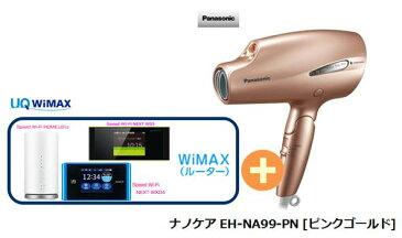 UQ WiMAX 正規代理店 3年契約UQ Flat ツープラスパナソニック ナノケア EH-NA99-PN [ピンクゴールド] + WIMAX2+ (WX04,W05,HOME L01s)選択 Panasonic ドライヤー・ヘアアイロン 家電 セット ワイマックス 新品【回線セット販売】B