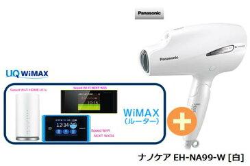 UQ WiMAX 正規代理店 3年契約UQ Flat ツープラスパナソニック ナノケア EH-NA99-W [白] + WIMAX2+ (WX04,W05,HOME L01s)選択 Panasonic ドライヤー・ヘアアイロン 家電 セット ワイマックス 新品【回線セット販売】B