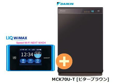 UQ WiMAX 正規代理店 3年契約UQ Flat ツープラスダイキン MCK70U-T [ビターブラウン] + WIMAX2+ Speed Wi-Fi NEXT WX04 DAIKIN 空気清浄機 家電 セット 新品【回線セット販売】B