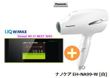 UQ WiMAX 正規代理店 3年契約UQ Flat ツープラスパナソニック ナノケア EH-NA99-W [白] + WIMAX2+ Speed Wi-Fi NEXT W05 Panasonic ドライヤー・ヘアアイロン 家電 セット 新品【回線セット販売】B