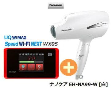 UQ WiMAX 正規代理店 3年契約UQ Flat ツープラスパナソニック ナノケア EH-NA99-W [白] + WIMAX2+ Speed Wi-Fi NEXT WX05 Panasonic ドライヤー・ヘアアイロン 家電 セット 新品【回線セット販売】B