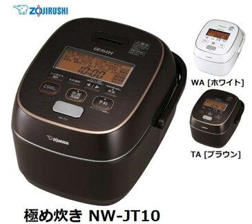 象印 極め炊き NW-JT10 圧力IH炊飯器 家電 単体 新品