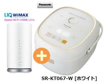 UQ WiMAX 正規代理店 3年契約UQ Flat ツープラスパナソニック SR-KT067-W [ホワイト] + WIMAX2+ Speed Wi-Fi HOME L01s Panasonic IHジャー 炊飯器 家電 セット ワイマックス 新品【回線セット販売】B