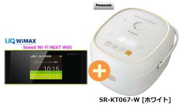 UQ WiMAX 正規代理店 3年契約UQ Flat ツープラスパナソニック SR-KT067-W [ホワイト] + WIMAX2+ Speed Wi-Fi NEXT W05 Panasonic IHジャー 炊飯器 家電 セット ワイマックス 新品【回線セット販売】B