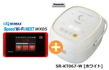 UQ WiMAX 正規代理店 3年契約UQ Flat ツープラスパナソニック SR-KT067-W [ホワイト] + WIMAX2+ Speed Wi-Fi NEXT WX05 Panasonic IHジャー 炊飯器 家電 セット ワイマックス 新品【回線セット販売】B